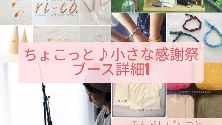 3/27開催☆ ちょこっと♪小さな感謝祭☆ブース詳細①