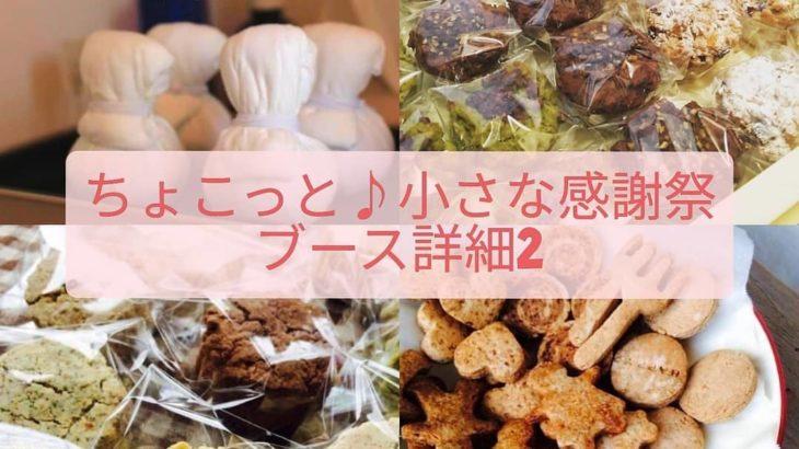 3/27開催☆ ちょこっと♪小さな感謝祭☆ブース詳細②