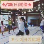 4/25(日)開催☆キッズヨガ広場のお知らせ4年目に突入しました