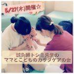 5/27(木)開催☆鍼灸師トシミ先生のママとこどものカラダケアの会